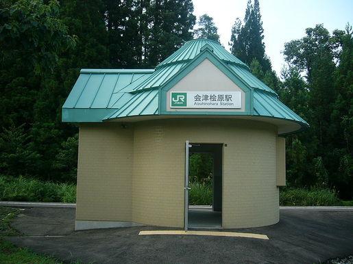 515x386-1024px-aizu-hinohara_sta